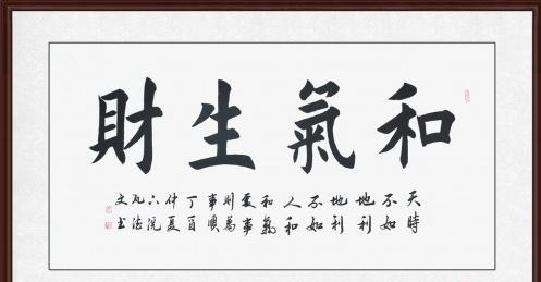 家中挂什么字才最旺你 这五类书法 我很满意