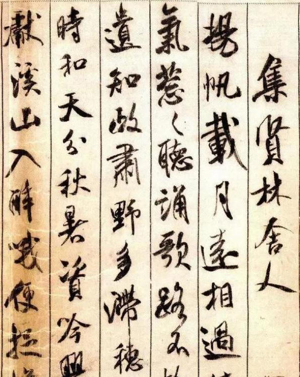 """他是一位""""疯癫""""才子,书法流传了900年,堪称宋朝最美行书"""